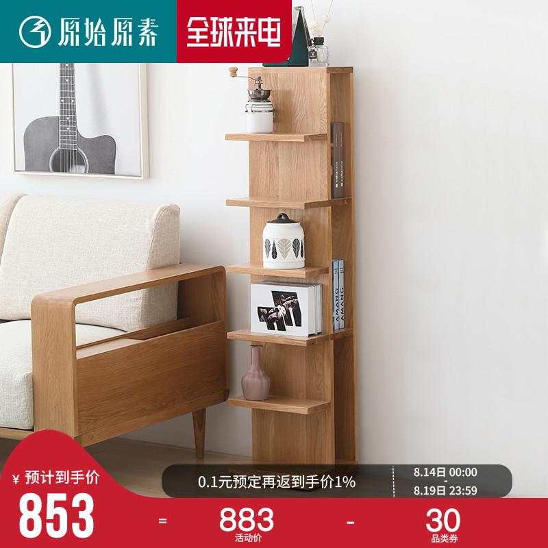 原始原素北歐全實木書架橡木傢俱電視機邊櫃簡約現代置物架多層架