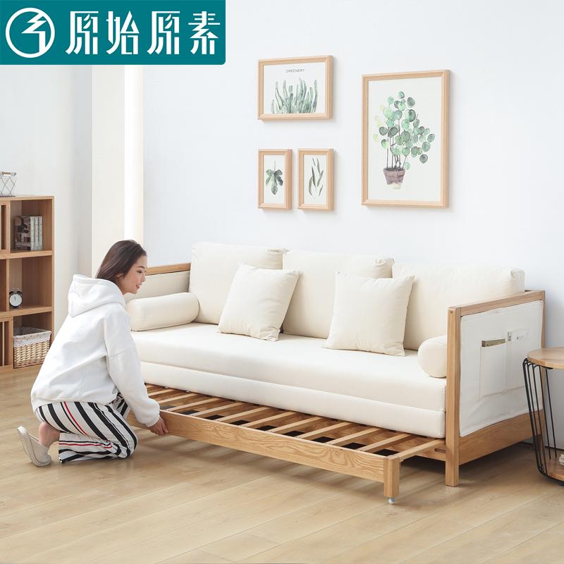 原始原素全实木沙发床组合简约现代小户型客厅家具橡木布艺沙发床