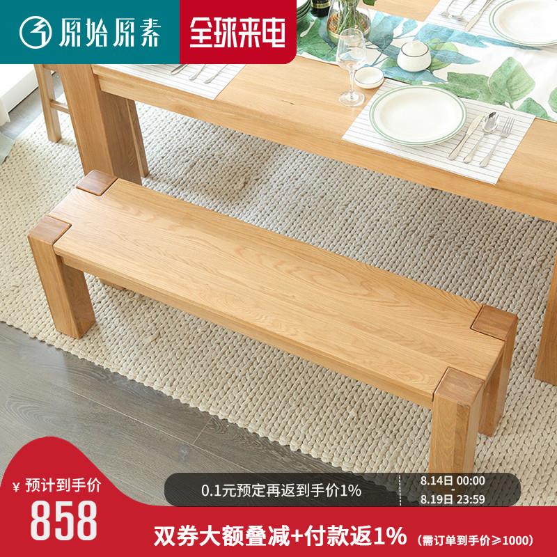 原始原素北歐環保全實木長條凳子粗腿長凳進口橡木餐廳傢俱床尾凳