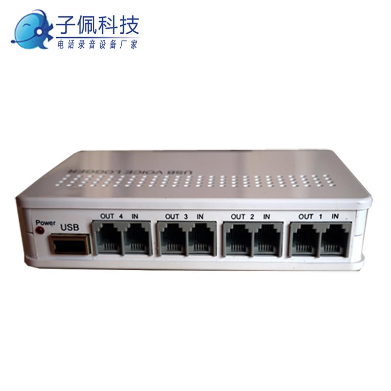 子佩4线录音盒USB|电话录音盒四路电脑录音弹屏话务统计 二次开发