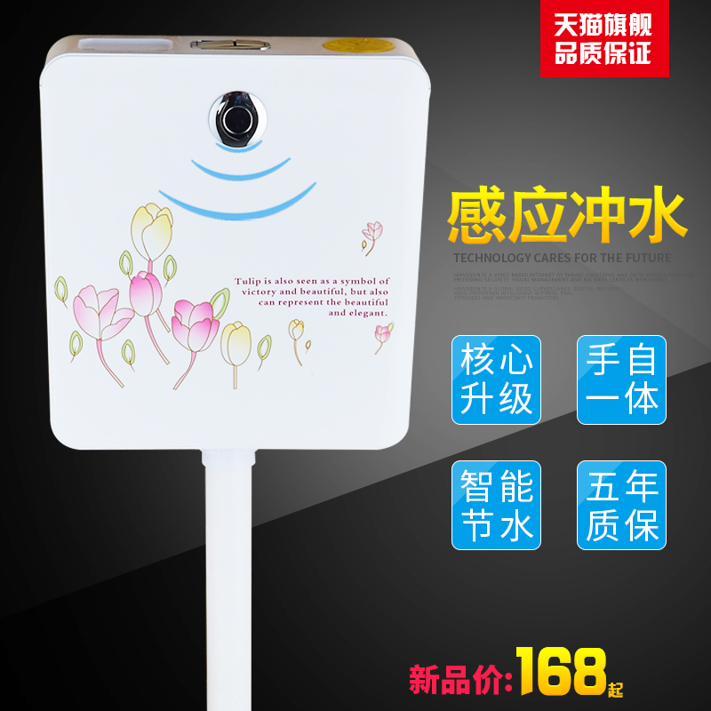 SIDI全自动感应厕所水箱冲水器卫生间蹲便器大便池家用节能冲水箱