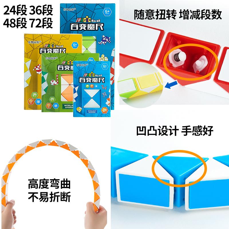儿童百变魔尺24段36段48/72段节幼儿园益智玩具二阶魔方初学者