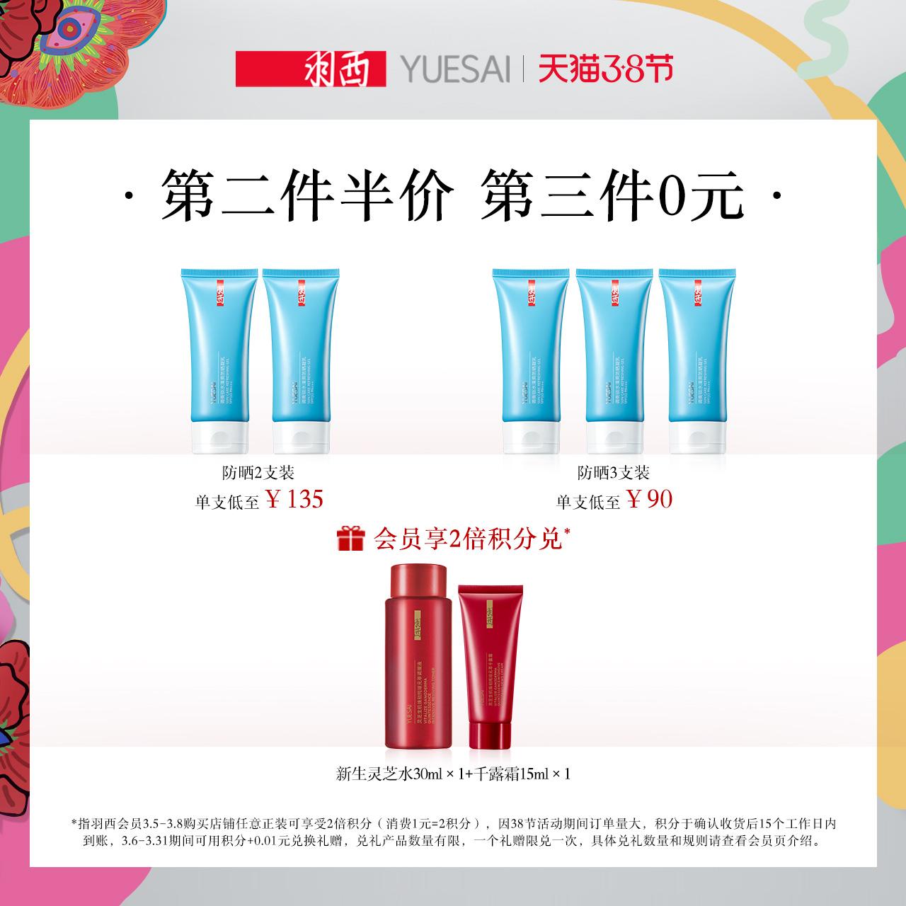 【38立即抢购】羽西雪耳防晒凝乳SPF50 PA+++养肤防晒霜防紫外线