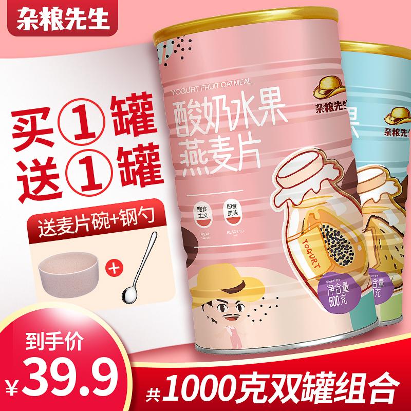 杂粮先生酸奶果粒水果坚果脆燕麦片即食冲饮混合早餐谷物代餐食品