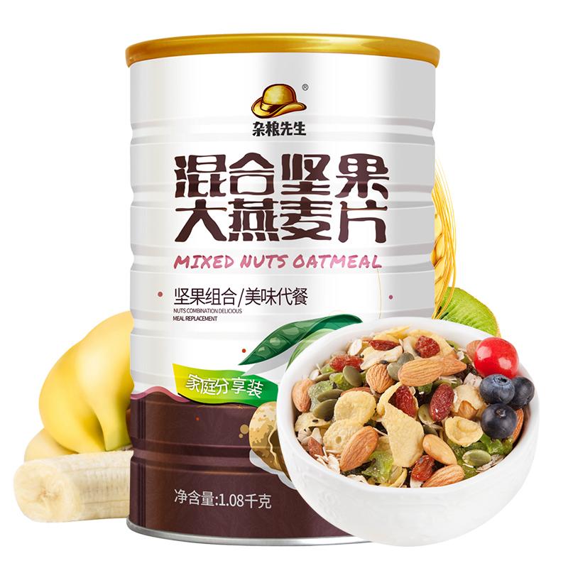 杂粮先生坚果燕麦片即食无脱脂早餐冲饮烘焙水果混合免煮麦片干吃