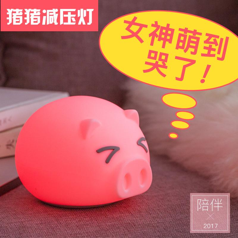 生日礼物女生 萌猪创意可爱USB减压灯小夜灯拍拍灯触拍变色氛围灯