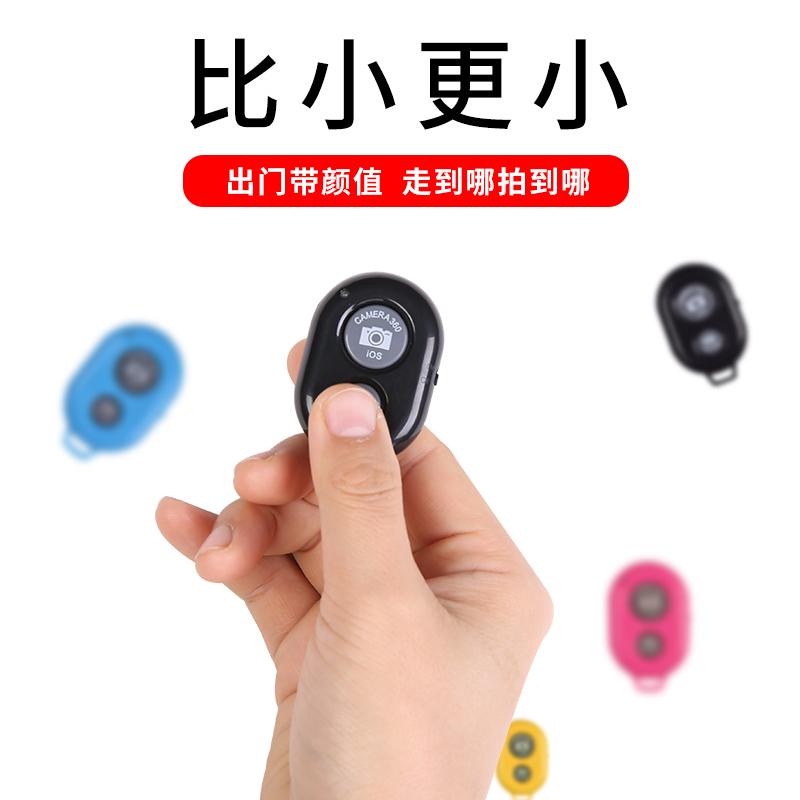 手机蓝牙自拍器无线快门遥控器迷你拍照按键IOS苹果安卓通用