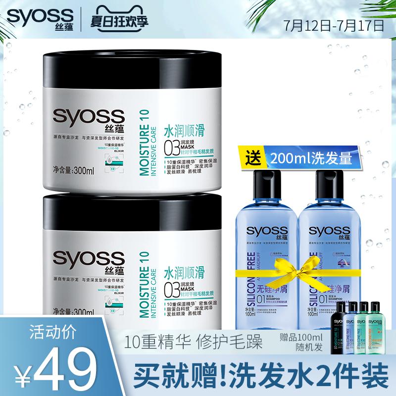 syoss絲蘊水潤順滑發膜300ml*2 柔順頭髮護理
