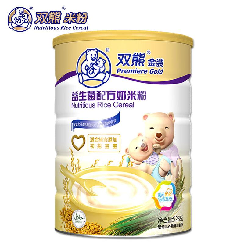 包邮双熊米粉婴幼儿6个月金装益生菌奶米糊1段528g罐宝宝营养辅食