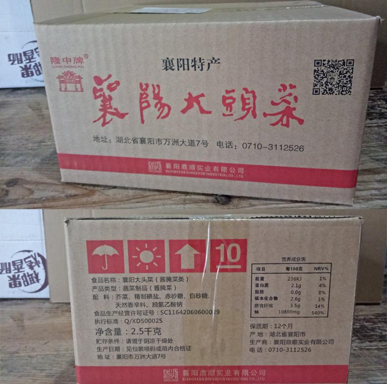 襄阳大头菜 隆中牌5斤整箱整个特产原味大头菜襄樊孔明菜酱菜咸菜