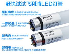 飞利浦t5T8 LED灯管1.2米超亮改日光灯管飞凡LED一体化灯管8w16w