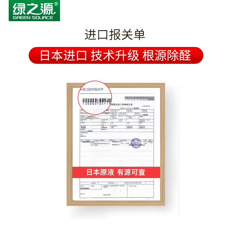 绿之源日本进口光触媒甲醛清除剂家用除异味装修去除甲醛喷雾剂