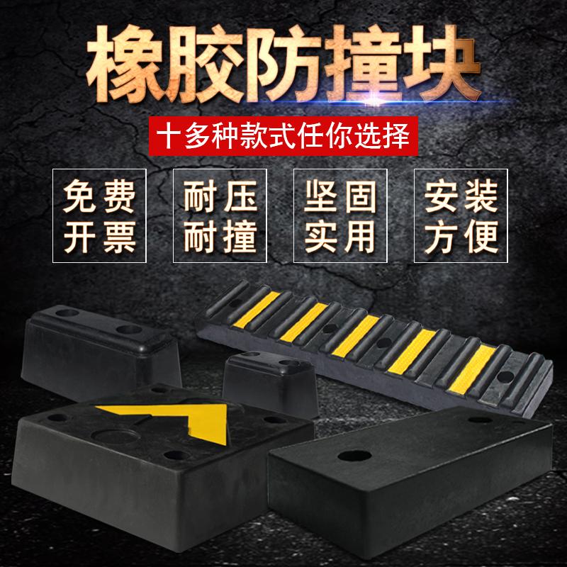 橡胶防撞块防撞条墙面缓冲条块墙面保护器码头仓库物流卸货止退器