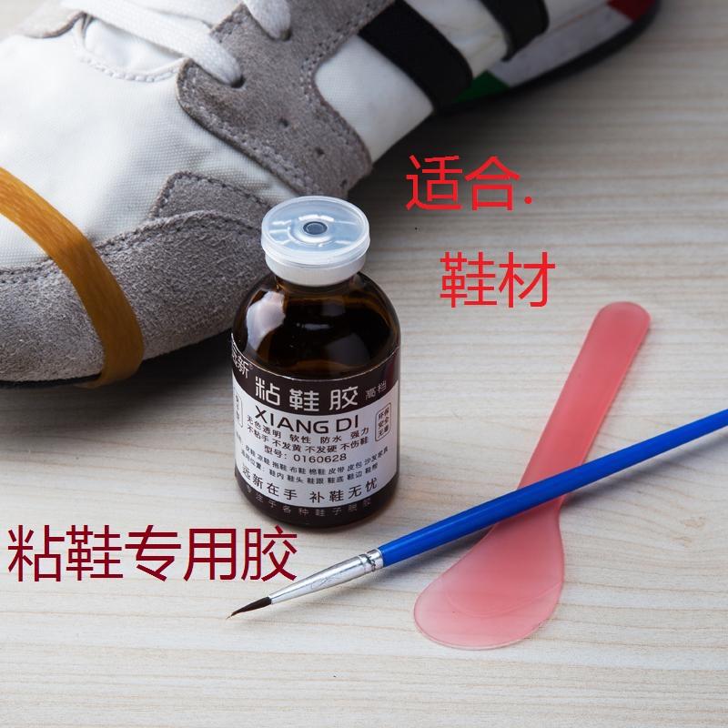 专用鞋胶 修鞋胶补鞋胶 粘鞋胶 运动鞋软胶 皮鞋软性防水强力胶水