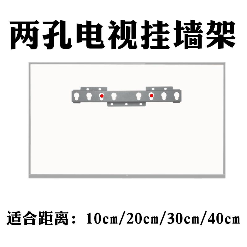 两孔电视机专用挂架32/42/50/55寸海尔长虹创维2个螺丝孔电视机架