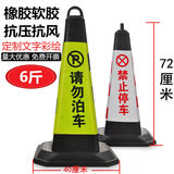 Plastic road cone warning sign no parking ice cream bucket reflective cone do not park roadblock rubber square cone isolation pier