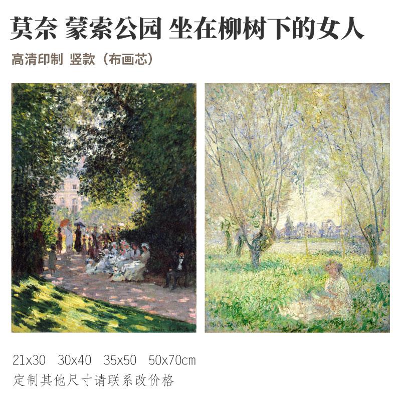 莫奈蒙索公園坐在柳樹下的女人印制油畫布畫芯豎款版畫掛畫裝飾畫