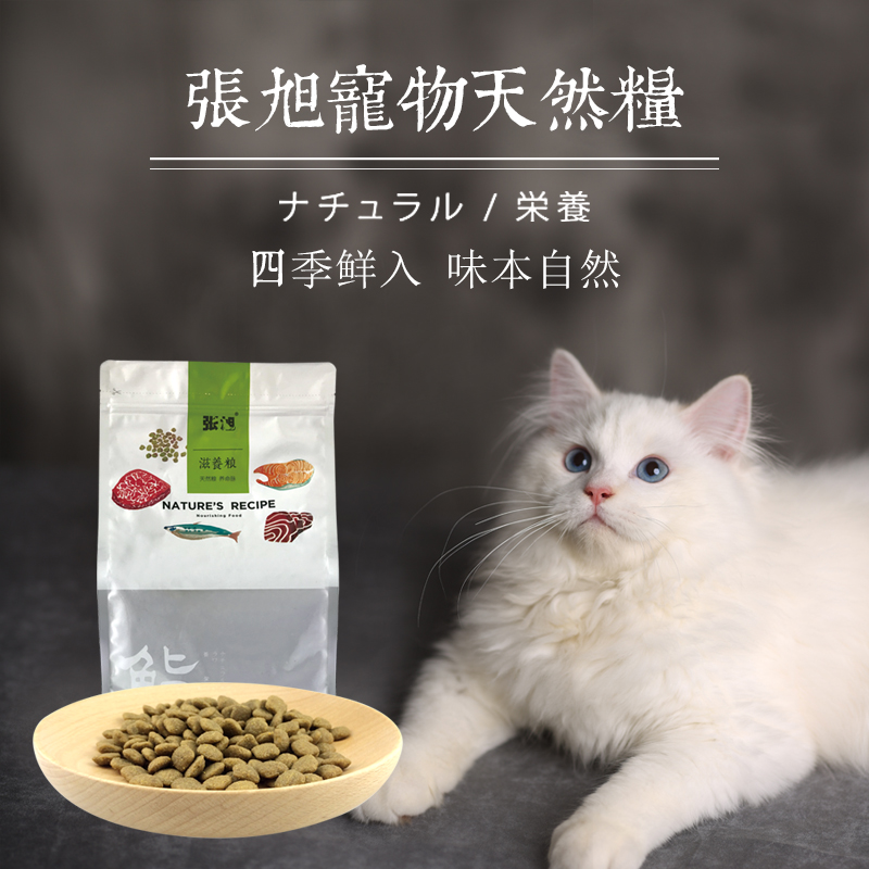 兽医张旭宠物全龄期天然粮猫粮1.8kg成猫猫粮 <a href=