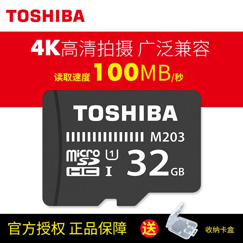 東芝 儲存卡32G行車記錄儀高速TF卡 Micro/SD 手機記憶體卡32g