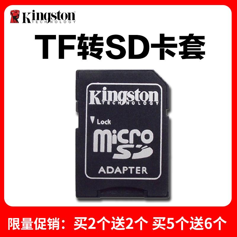 TF转SD卡套 适配器 TF卡套 行车记录仪4G-128G内存卡SD卡套转接器