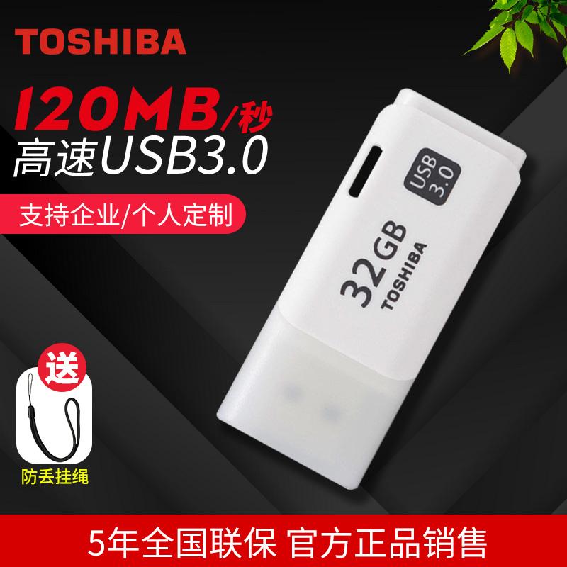 東芝U盤 32Gu盤 高速USB3.0 隼閃迷你可愛個性 創意u盤32g