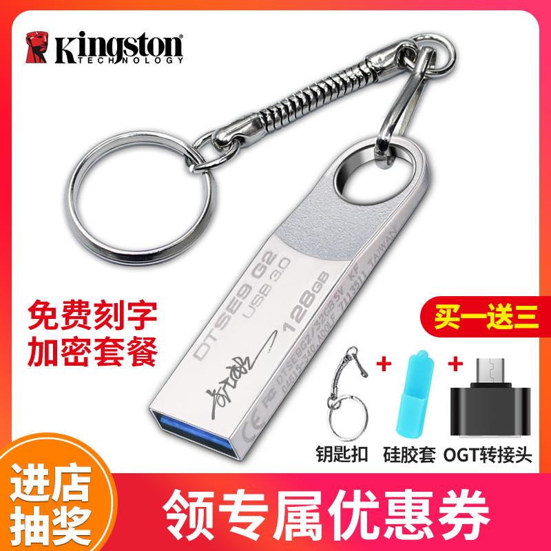 金士頓U盤128gU盤定製優盤刻字USB3.0高速dtse9G2金屬車載系統U盤
