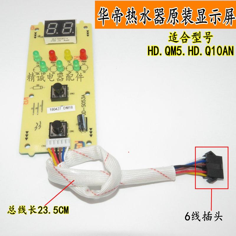 原装华帝燃气热水器配件电脑板HD.QM5控制器 Q8M5电路板Q10M5主板