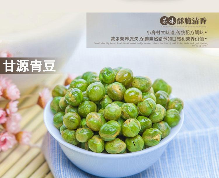 【活动促销】甘源牌蟹黄味瓜子仁蚕豆青豆坚果炒货组合办公室零食