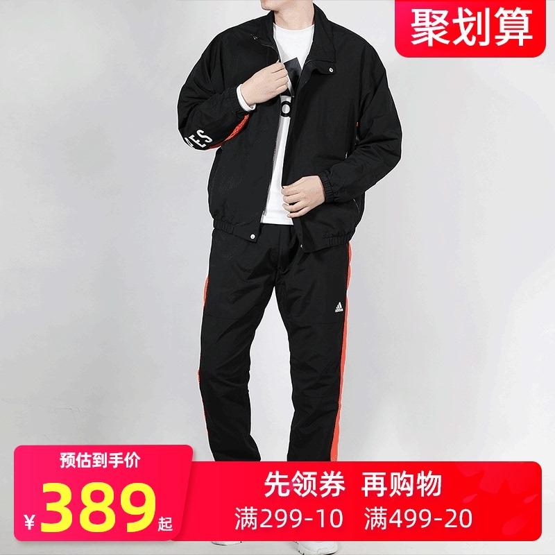 阿迪达斯官网旗舰男装2020新款运动服型格休闲梭织套装潮夹克长裤