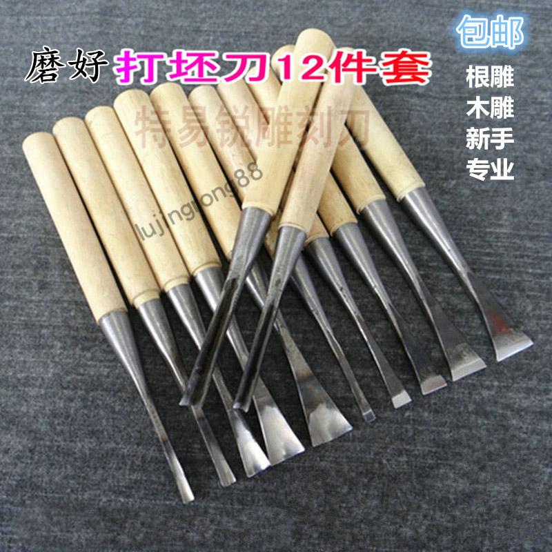 木雕工具 东阳手工木工雕刻刀 根雕木雕底座制作 打坯刀套装 包邮