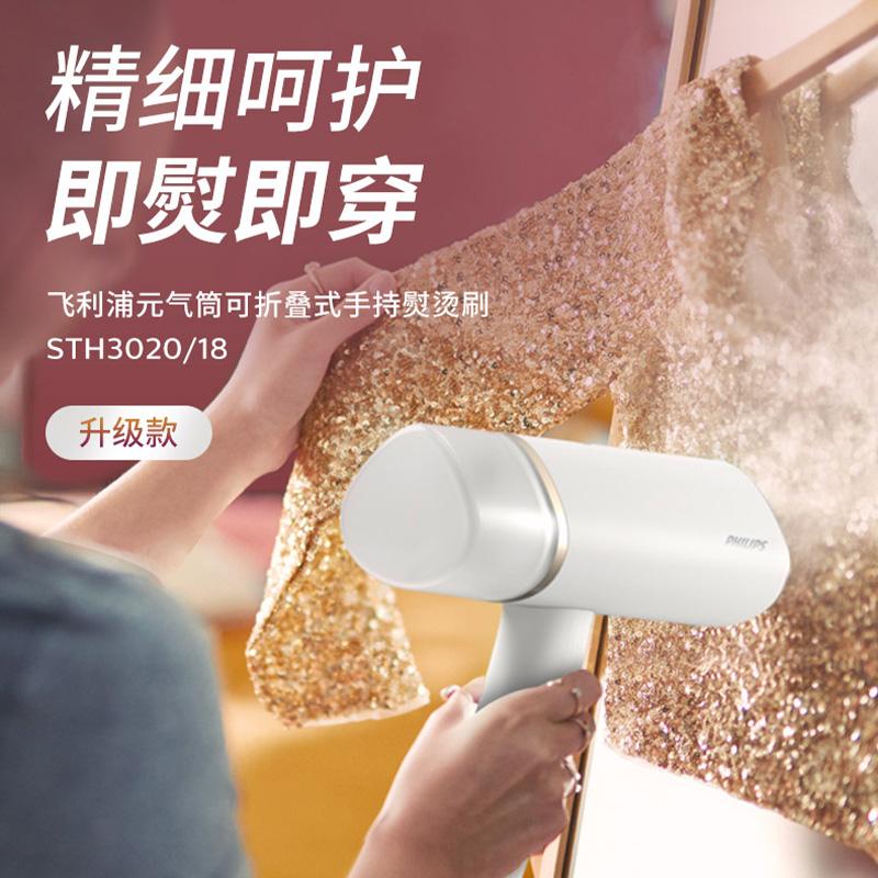 飞利浦手持挂烫机便携式熨烫机熨斗家用手持小型烫衣机STH3020新