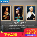 Jingoriental BOE picture screen S2 32 inch intelligent voice interaction A1 art picture screen digital electronic album