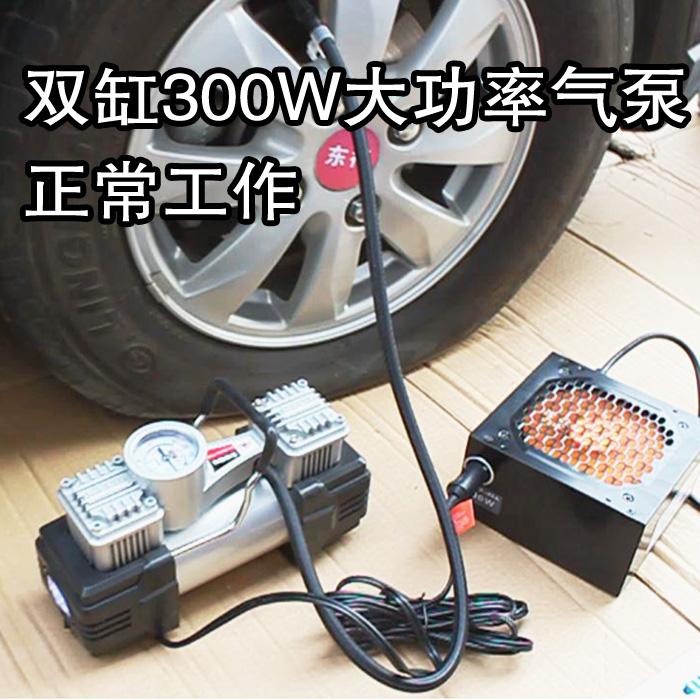 东行大功率汽车220v转12v电源转换器点烟器车载电源冰箱气泵充电