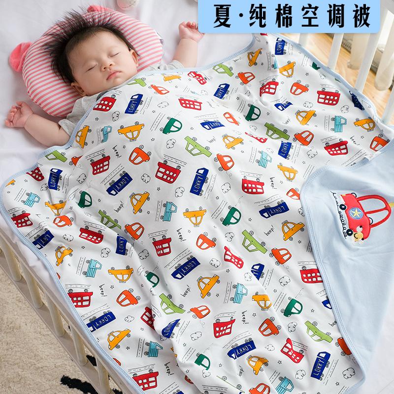 宝宝被子春秋季盖巾双层纯棉小毛毯包被婴儿童推车午睡幼儿保暖被