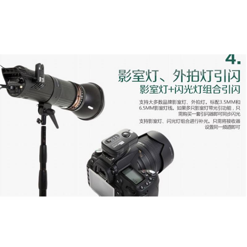 品色TF-361佳能5D2 5D3 5D4 70D 60D 600D闪光灯影室灯无线引闪器相机700D 6D2 7D2 750D 5DSR 80D 1D触发器