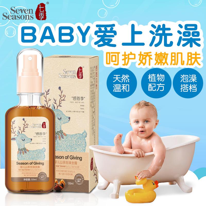 七季宝宝泡澡金露120ml 新生儿用品婴儿洗澡液花露水驱蚊