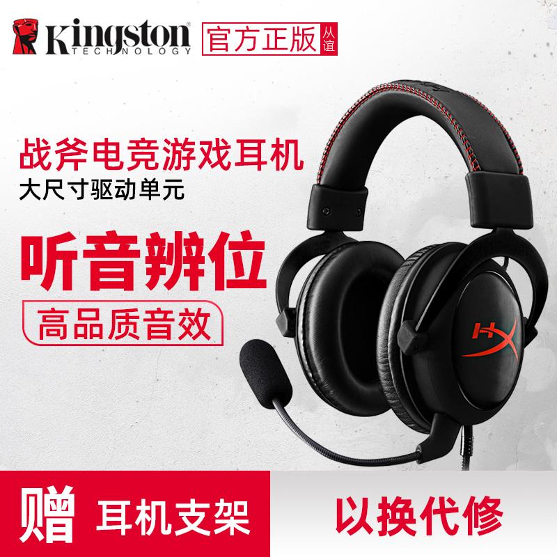 Kingston/金士頓 Cloud Core HyperX駭客電競耳麥 電腦遊戲耳機