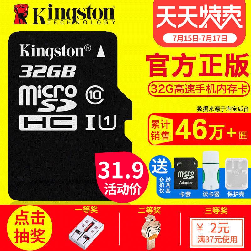 金士頓記憶體32g卡micro sd卡行車記錄儀儲存卡手機記憶體機卡相機記憶體卡32g記憶體高速儲存卡金斯頓旗艦店官方tf卡