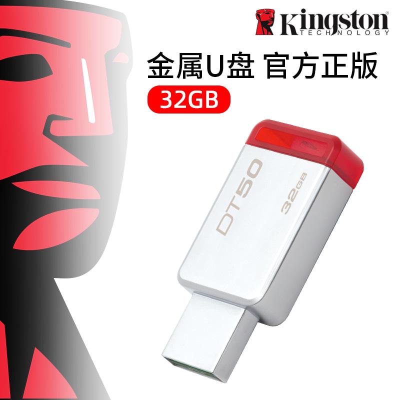 金士顿u盘女32g USB3.1兼容usb3.0 DT50高速车载创意U盘学生版刻字优盘男