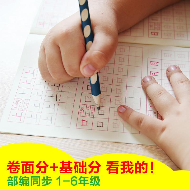 儿童写字本汉字练字本幼儿园学前描红本小学生字帖一年级同步全套