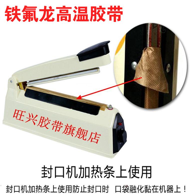 特氟龙高温胶布铁氟龙高温胶带封口真空机 隔热胶布0.25厚度包邮