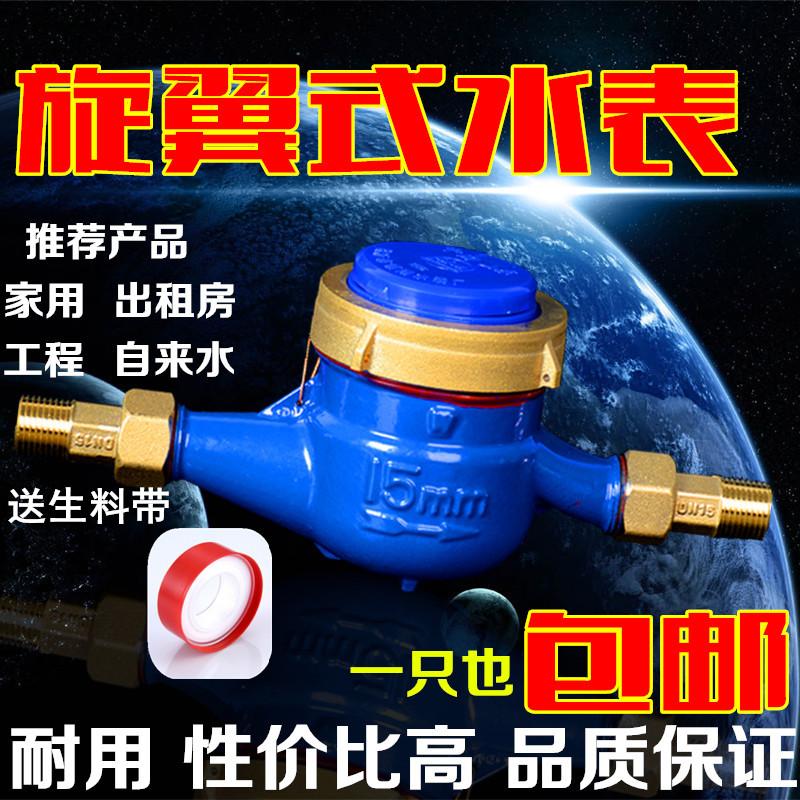 旋翼式自来水水表4分6分1寸家用水表丝扣水表DN15/20机械防偷水