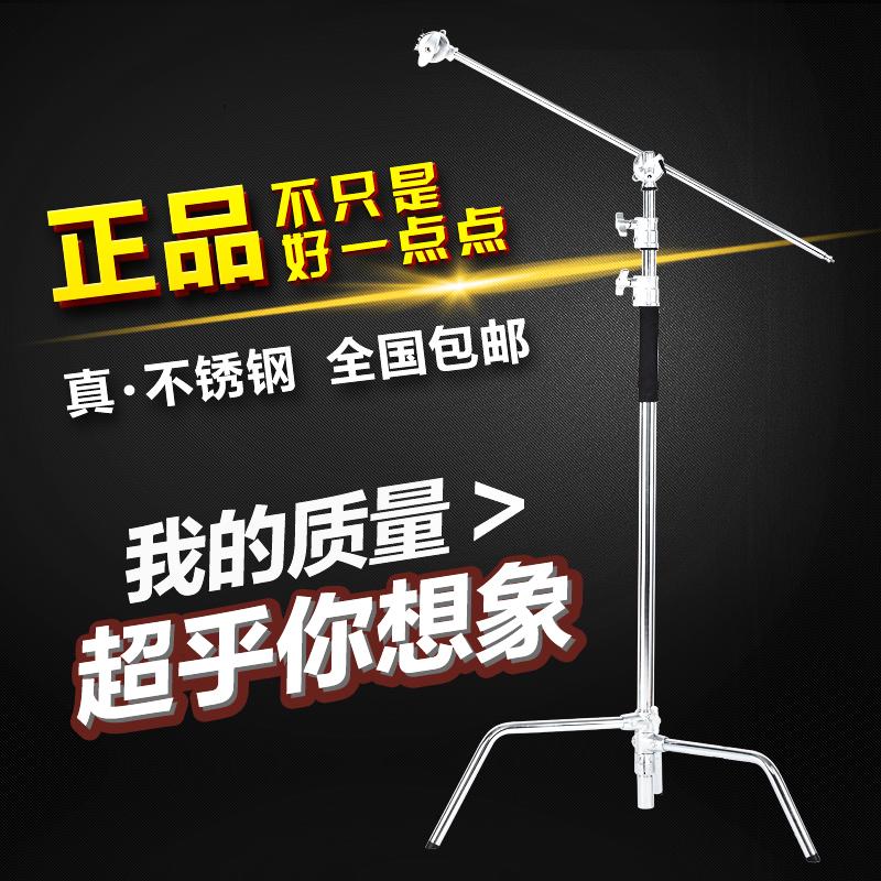 折叠魔术腿灯架C型支架不锈钢摄影架闪光灯摄影灯架横杆横臂支架