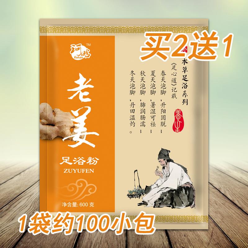老薑泡腳粉生薑粉足浴藥包約100包每袋泡腳藥沐足藥祛溼散寒