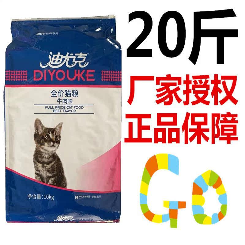迪尤克猫粮10kg全期美英短蓝猫海洋鱼味成幼猫天然粮通用型20斤装优惠券