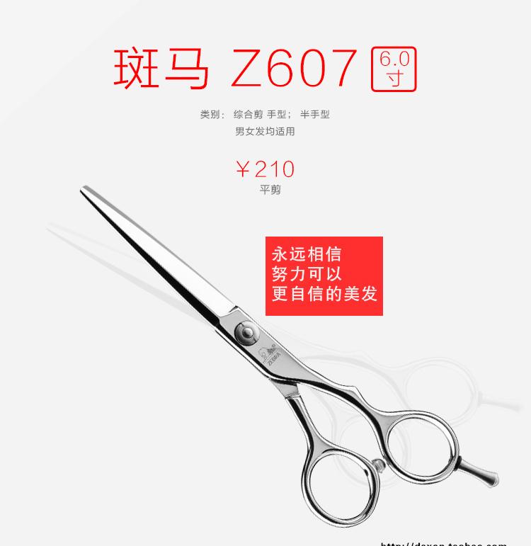 斑马剪刀美发剪刀6寸平剪Z607专业综合剪刀正品发型师剪刀理发剪