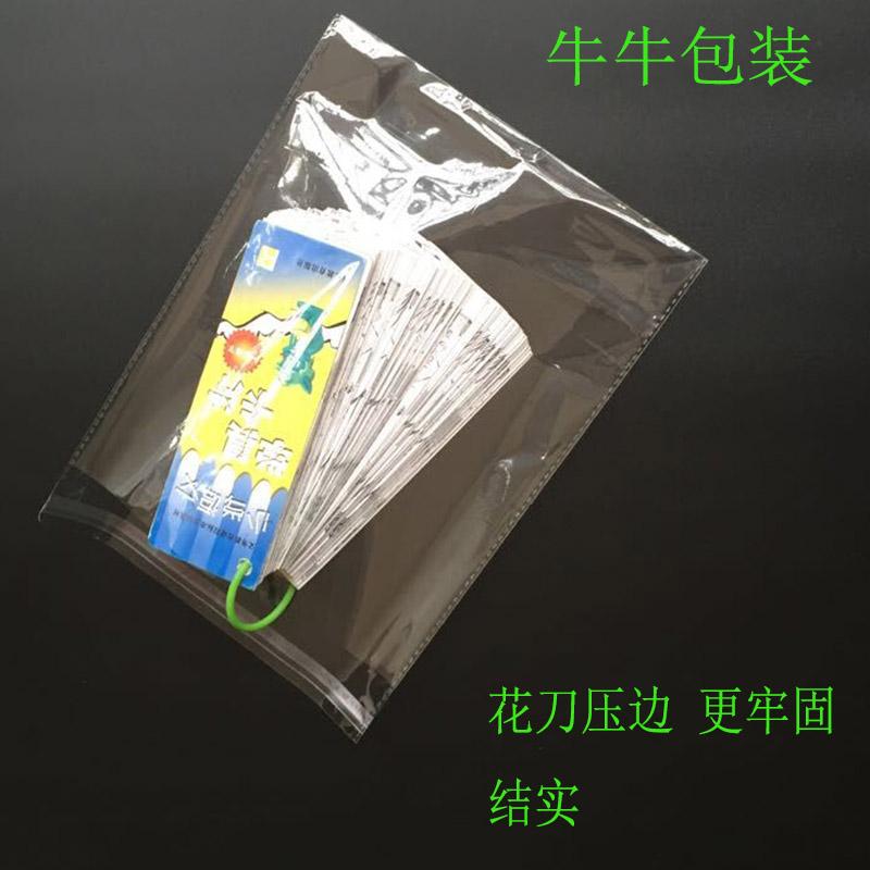 包装袋透明袋子衣服包装袋服装袋自粘袋OPP不干胶自粘袋5丝30*40