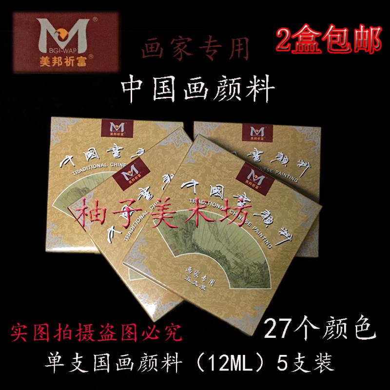 美邦祈富高级国画颜料单支12ml 中国画工笔画专用颜料27色