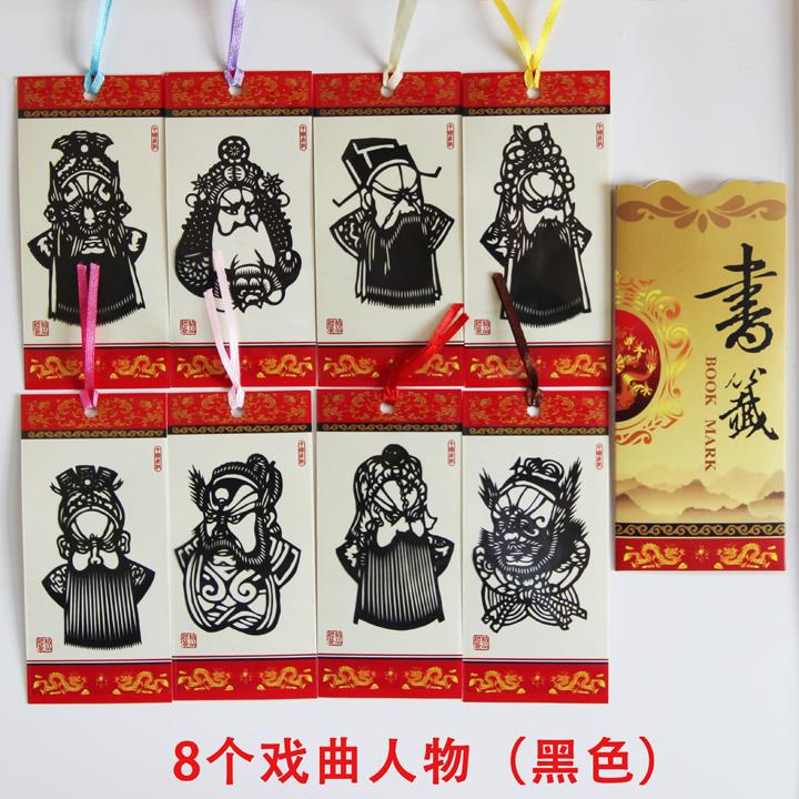 剪纸书签 手工艺品 中国风出国送老外事 京剧脸谱书签 特色小礼品
