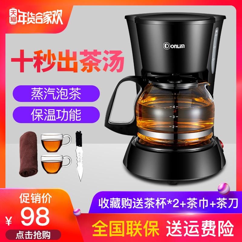 東菱黑茶煮茶器家用普洱蒸茶器全自動蒸汽耐熱玻璃電黑茶壺煮茶壺